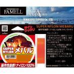 山豊テグス ファメル スーパーナイロン メバル 2lb(0.6号)100m YAMATOYO FAMELL SUPER NYLON MEBARU 4990463015917