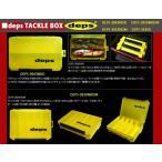※デプス タックルボックス DEPS-318SD deps TACKLE BOX 4544565004128