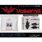 ※バレーヒル スーパービッグフィッシュパック No.2015 Vallry SuperBigfishpack 4996578255729