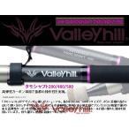 ※バレーヒル タモシャフト 580 Vallry hill TAMOSHAFT 4996578202631