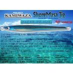 ※カミワザ KAMIWAZA ショアマサジグ ロング 50g05 フルシルバー  4996578471846