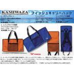 ※バレーヒル カミワザ フィッシュキャリーバッグ リュックタイプ大物用 ブルー KAMIWAZA CARRY BACK 4996578471327