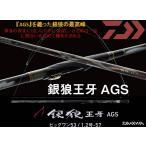 ※ダイワ 銀狼王牙 AGS 1.2-57 DAIWA GINRO OHGA AGS 4960652028332