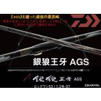 ※ダイワ 銀狼王牙 AGS 06-53 DAIWA GINRO OHGA AGS 4960652959537