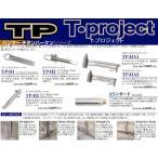 ※T-プロジェクト ティープロ プレートチタンハーケン Tproject 4571390170377