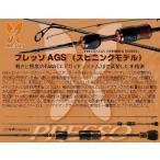 ※ダイワ プレッソ AGS (スピニングモデル) 510XUL DAIWA  PRESSO AGS (SPINNING MODEL)  4960652913331
