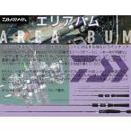 ※ダイワ エリアバム 60UL-G DAIWA AREA BUM 4960652029636