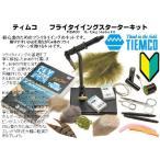ティムコ フライタイイング・スターター・キット ベーシック TIEMCO Fly Tying Starter Kit 4930843758904