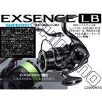 ※シマノ 16 NEWエクスセンスLB C3000MXG SHIMANO EXSENCE LB 4969363036377