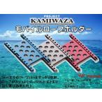 ※バレーヒル カミワザ モバイルロープホルダー ガンメタ KAMIWAZA Mobileropeholder 4996578471167