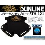 ※サンラインステータス・ヒップガード STH-121 SUNLINE STATUS HipGuard STH-121 4968813942015