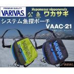 ※バリバス システム魚探ポーチ VAAC-21 ライム VARIVAS System fishfinder porch ワカサギ 4513498