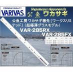 ※バリバス VAR-285FX 公魚工房 ワカサギ穂先[ワークスリミテッド](超極薄グラスモデル)VARIVAS  ワカサギ 4513498