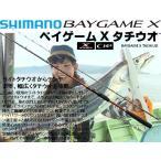 シマノ ベイゲーム X タチウオ 82 H190 SHIMANO BAYGAME X TACHIUO 4969363249784