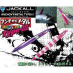 ※ジャッカル アンチョビメタル TYPE-3 160g パープル/グローストライプ JACKAL ANCHOVYMETAL TYPE-3 4525807139983