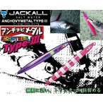 ※ジャッカル アンチョビメタル TYPE-3 130g オレオレオレキン JACKAL ANCHOVYMETAL TYPE-3 4525807139945