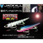 ※ジャッカル  陸式 アンチョビミサイル 35g  スターライト/グローストライプ JACKAL Land type Anchovy missile 4525807122442