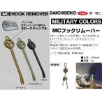 ※第一精工 MCフックリムーバー ブラック DAIICHISEIKO MC HOOK REMOVER 王様印 4995915321769 針はずし