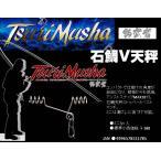 ※釣武者 石鯛V天秤 ミニ Tsurimusha  ishidaiVtenbin 4996578512785