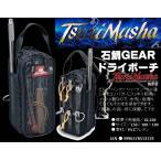 ※釣武者 石鯛GEARドライポーチ Thurimusya ishidai gear dry porch 4996578513119