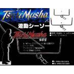 ※釣武者 遊動シーソー S Tsurimusha Playmotionseesawbalance 4996578515076 遊動シーソー天秤