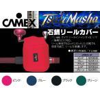 ※釣武者 キャメックス 石鯛リールカバー ブラック Tsurimusha CAMEX ishidailillecover 4996578520520