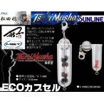 ※松田稔 サンライン 釣武者 MST ECOカプセル S MST Eco Capsule 4996578540504 ガン玉再利用