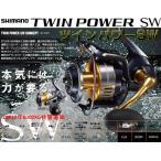 ※シマノ ツインパワーSW  8000HG TWIN POWER SW 8000HG 4969363033208