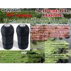 ※ウィップラッシュファクトリー サーペントバイト ハンドルノブ TWIN(2/pac) whiplash factory SERPENT-BITE HANDLE KNOB 4996578612997