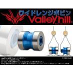 ※バレーヒル ワイドレンジボビン valleyhill WideRange Bobbin 4996578204048 アシストフックなどの製作に PRノッター用ボビン PE最適