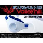 ※バレーヒル ギンバルベルト2S valleyhill GinBarubelt 4996578255682 ディープジギング、ボートキャスティング