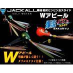※ジャッカル 爆流鉛式ビンビン玉スライド 130g Wアピール ダークコーラ/カニ&タコシルエット JACKAL 4525807148992