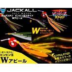 ※ジャッカル  ビンビン玉スライド45gWアピールドスグリーン/小魚フィネス JACKAL 4525807148428鯛カブラ