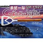 ※がまかつ まぜーな GM-1922 GAMAKATSU MAZEENA GM-1922 4534910993238 マゼラー類