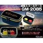 ※がまかつ 成型スプールケース GM-2085 GAMAKATSU GM-2085 4549018387544 スプール入