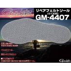 ※がまかつ リペアフェルトソール(ワイズ3E)ワイド M GM-4407 GAMAKATSU GM-4407 4534910937829 替ソール