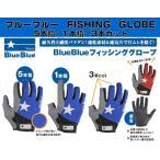 ※ブルーブルー グローブ3本カット Gloves-2fingers #2F-B-Lブルー BlueBlue FISHING GLOBE 4589945516174