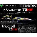 ※ジャッカル  ティモン トリコロール72HW グローアユ JACKALL TIMON  Tricoroll 72HW 4582418093257