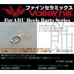 ※バレーヒル 飾る為のアイテム04 ファインセラミックレベル M Valleyhill FINE CERAMIC LEVEL 4996578852713 For ABU Reels Rarts Series