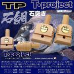 ※Tプロ T-プロジェクト 石突き(S)20mm  4571390171367 T-PROJECT 石鯛 底物釣に 送料510円