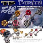 ※Tプロ T-プロジェクト TP-PWssWG チタン製パワーハンドル カゴ釣り・ライトゲーム用 D(ダークチタン) 4571390175464 T-PROJECT