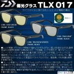 ※ダイワ TLX 017 TRUEVIEW トゥルービュー DAIWA TLX 017 4960652208741 偏光グラス 2018Debut