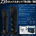 ※ダイワ ロッドスタンド TB 30 DAIWA ROD STAND TB 30 4960652216029 2018Debut タックルボックスTBに最適
