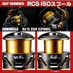 ※ダイワ SLP WORKS RCS ISO尾長スプール MK2  4560454386649 スポーツライフプラネッツ 2018Debut