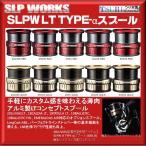 ※ダイワ SLP WORKS SLPW LTタイプ アルファスプール 2500S レッド 4560454386762 DAIWA スポーツライフプラネッツ SLPW LT TYPE-αスプール