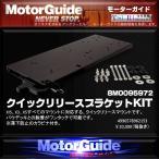 ※MotorGuide モーターガイド 8M0095972 クイックリリースブラケットKIT 4996578962153 エレキモーター バスボート