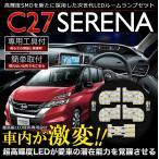 日産 SERENA セレナ C27 LED ルームランプセット SGC27 SGN27 専用設計 明るさ調光機能付き