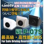 CAROZE バックカメラ P-07S【EV】