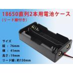 18650充電池 直列2本用 ケース 【ポスト便対応】