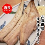 ほっけスティック 北海道産 干物 一夜干し 鏑木水産